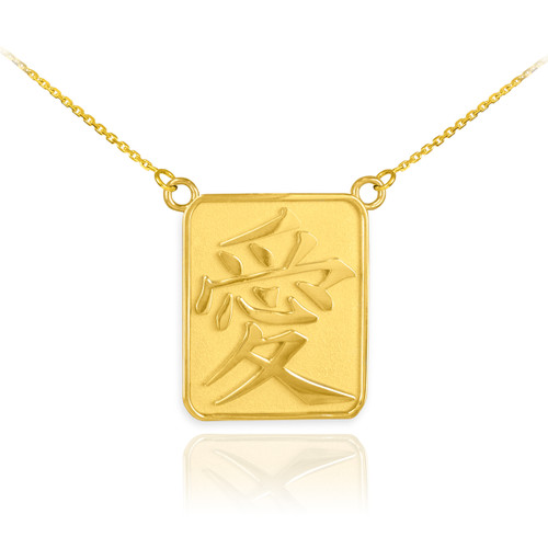 14K Gold Chinese Love Symbol Square Medallion Necklace