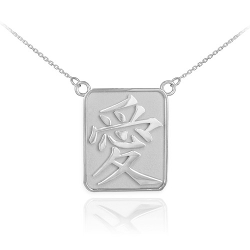 14K White Gold Chinese Love Symbol Square Medallion Necklace