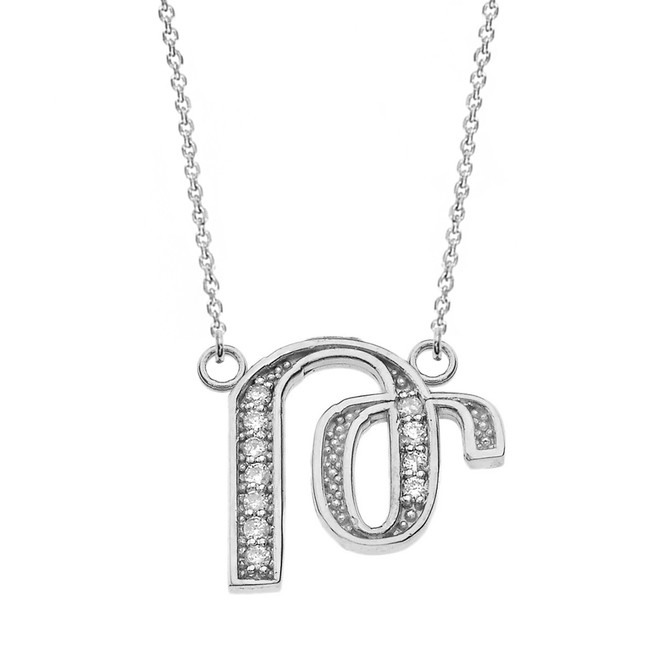"""14K Solid White Gold Armenian Alphabet Diamond Initial """"To"""" Necklace"""