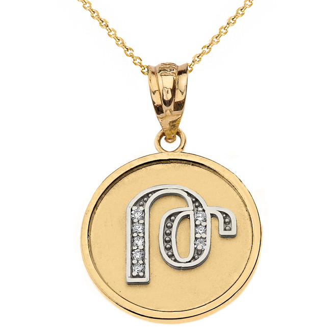 """Solid Two Tone Yellow Gold Armenian Alphabet Diamond Disc Initial """"To"""" Pendant Necklace"""