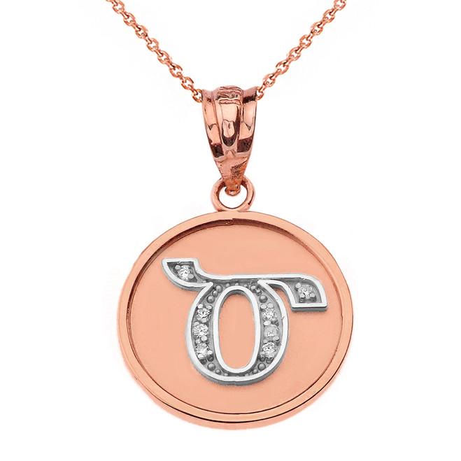 "Solid Two Tone Rose Gold Armenian Alphabet Diamond Disc Initial ""Dz"" Pendant Necklace"