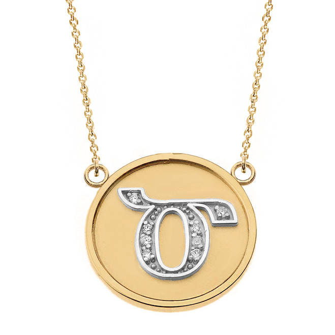 "14K Solid Two Tone Yellow Gold Armenian Alphabet Diamond Disc Initial ""Dz"" Necklace"