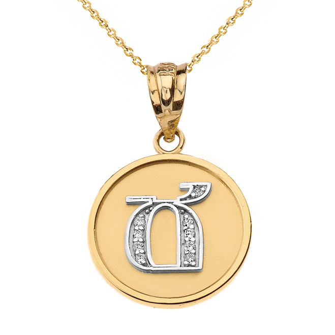 """Solid Two Tone Yellow Gold Armenian Alphabet Diamond Disc Initial """"Ch"""" Pendant Necklace"""