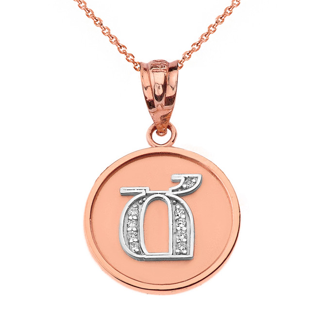"""Solid Two Tone Rose Gold Armenian Alphabet Diamond Disc Initial """"Ch"""" Pendant Necklace"""