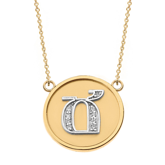 "14K Solid Two Tone Yellow Gold Armenian Alphabet Diamond Disc Initial ""Ch"" Necklace"