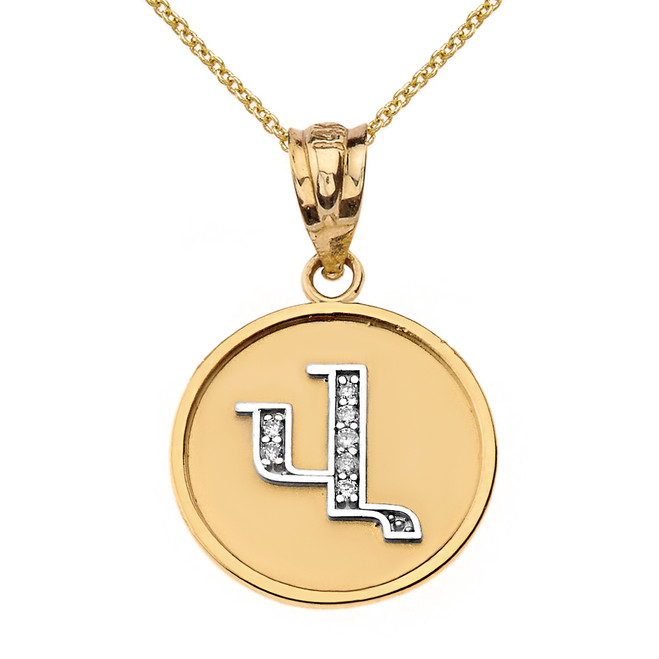 """Solid Two Tone Yellow Gold Armenian Alphabet Diamond Disc Initial """"V"""" Pendant Necklace"""