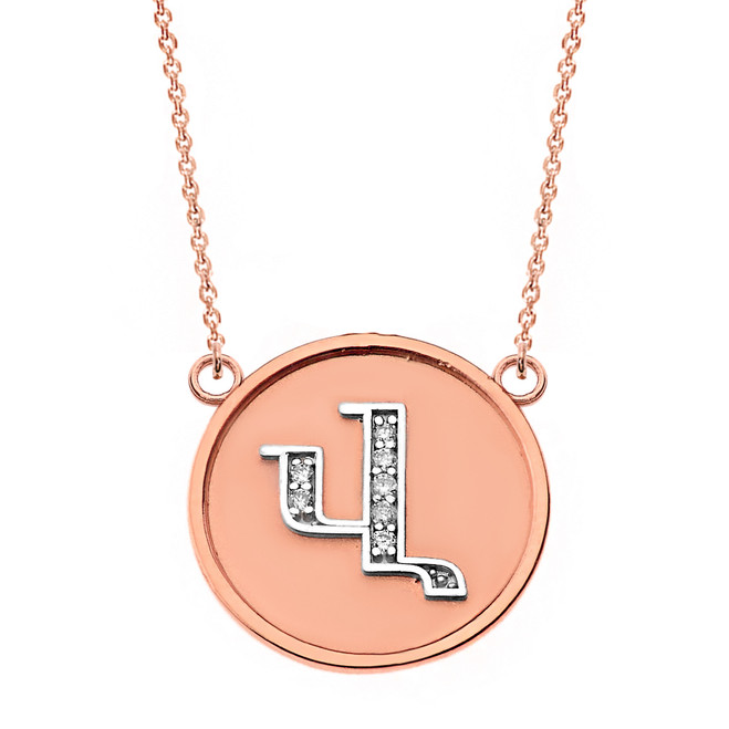 """14K Solid Two Tone Rose Gold Armenian Alphabet Diamond Disc Initial """"V"""" Necklace"""