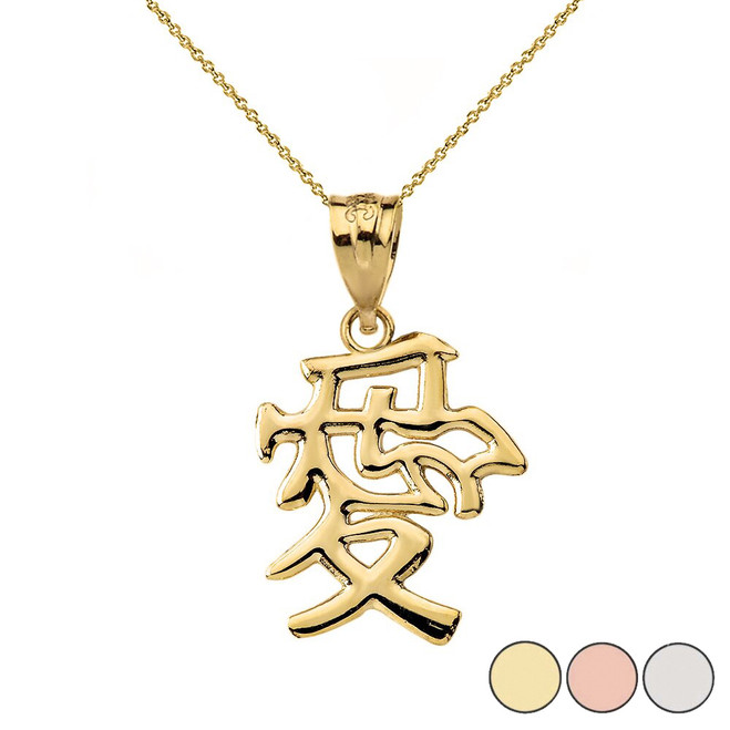 Chinese Love Symbol Pendant Necklace in Gold (Yellow/Rose/White)