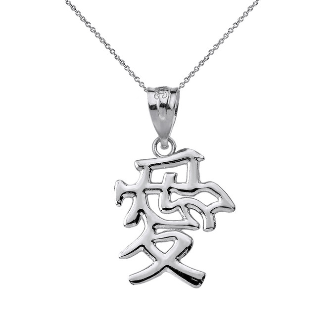 Solid White Gold Chinese Love Symbol Pendant Necklace