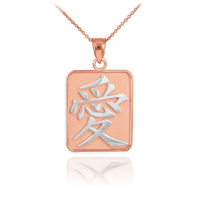 Two-Tone Rose Gold Chinese Love Symbol Square Medallion Pendant Necklace
