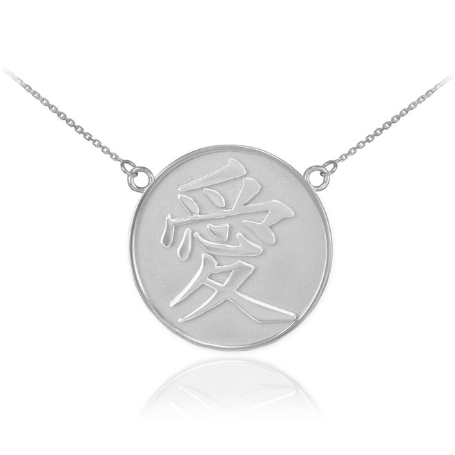 Sterling Silver Chinese Love Symbol  Medallion Necklace