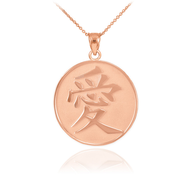 14K Rose Gold Chinese Love Symbol  Medallion Pendant Necklace