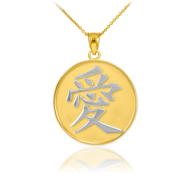 14K Two Tone Yellow Gold Chinese Love Symbol  Medallion Pendant Necklace