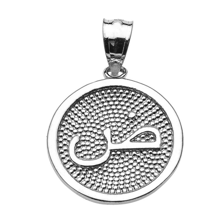 """Sterling Silver Arabic Letter """"daad"""" Initial Charm Pendant"""