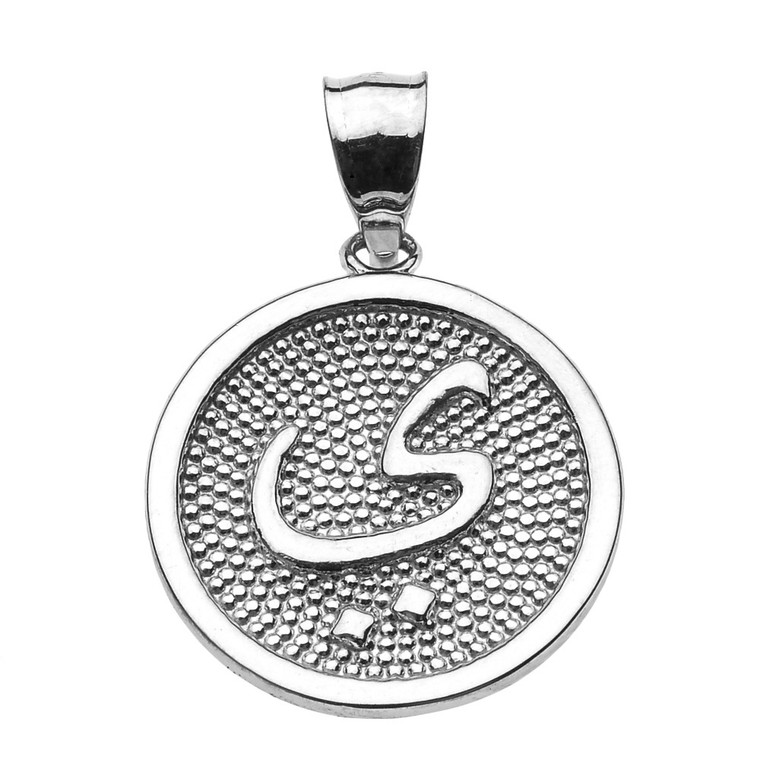 """Sterling Silver Arabic Letter """"yaa"""" Initial Charm Pendant"""