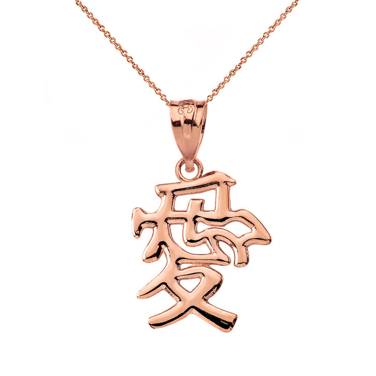Solid Rose Gold Chinese Love Symbol Pendant Necklace