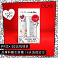 PROX 亮潔晳顏淡斑精華聯乘增量套裝