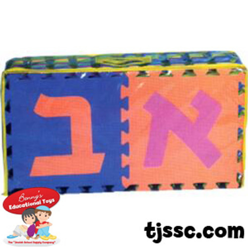 Jumbo Size Hebrew Aleph Bet (Hebrew Alphabet) Floormat