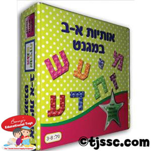 Magnet Hebrew Aleph Bet (Hebrew Alphabet) in a Box