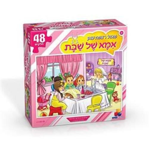 Ima Shel Shabbat Puzzle