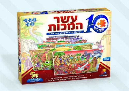 10 Passover Puzzles Set - The Ten Plagues