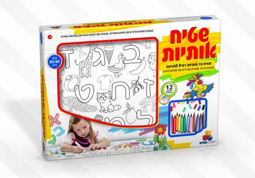 Hebrew Alef Bet Coloring Mat