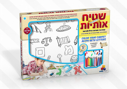 Hebrew Alef Bet Coloring Mat with Judaism Related Images