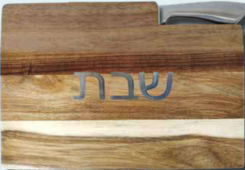 """Wood Challah Board With Knife 14.5"""" x 11"""""""
