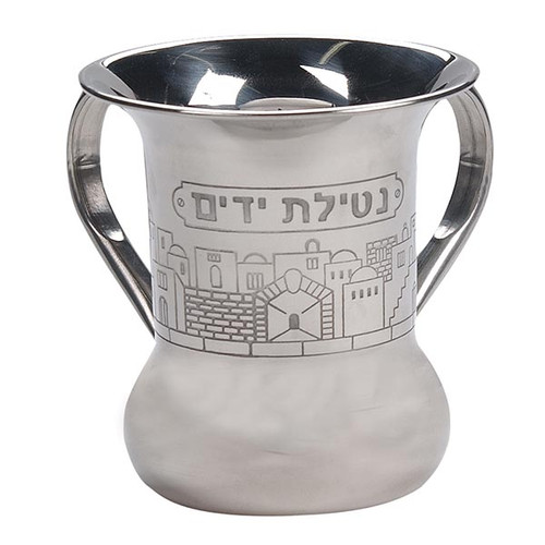 "Narrow Stainless Steel ""Netillat Yadayim"" Wash Cup"