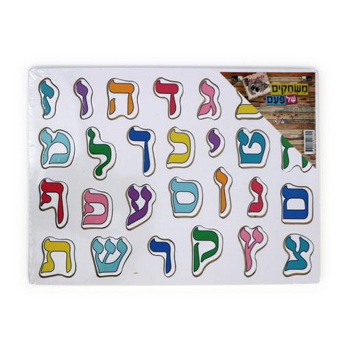 Hebrew Alef-Bet Wood Inlay Puzzle