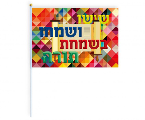 Modern Simchat Torah Flags (Pack of 25)