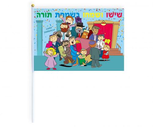Fun Simchat Torah Flags (Pack of 25)