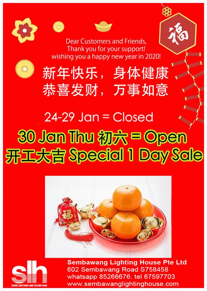 2020-chinese-new-year-greeting-sembawang-lighting-house.jpg