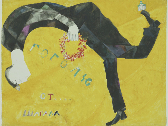 Homage To Gogol by Marc Chagall Print
