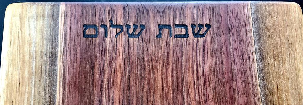 Shabbat Breadboard- Black Walnut