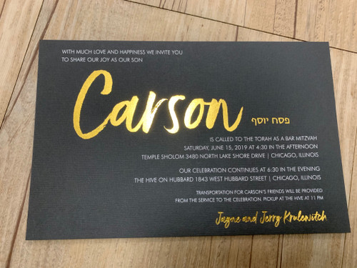 Carson: Bar Mitzvah Invitation