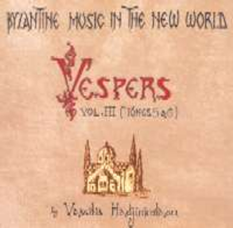BYZANTINE MUSIC IN THE NEW WORLD: GREAT VESPERS, TONES 5-6