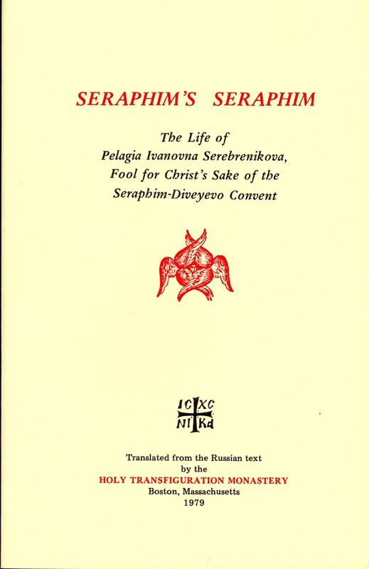 SERAPHIM'S SERAPHIM