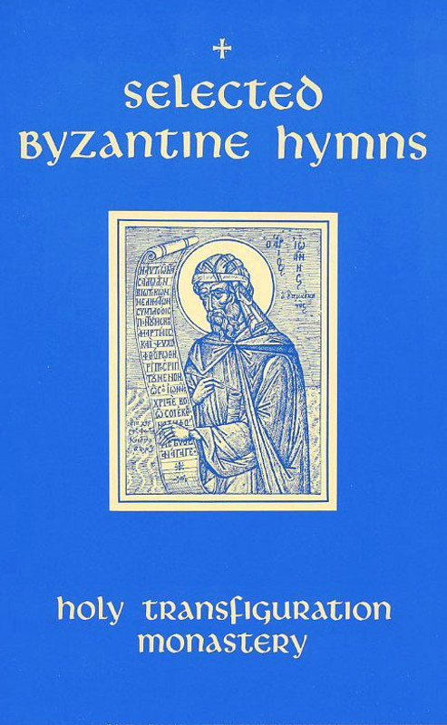 SELECTED BYZANTINE HYMNS, (Cassette Tapes)