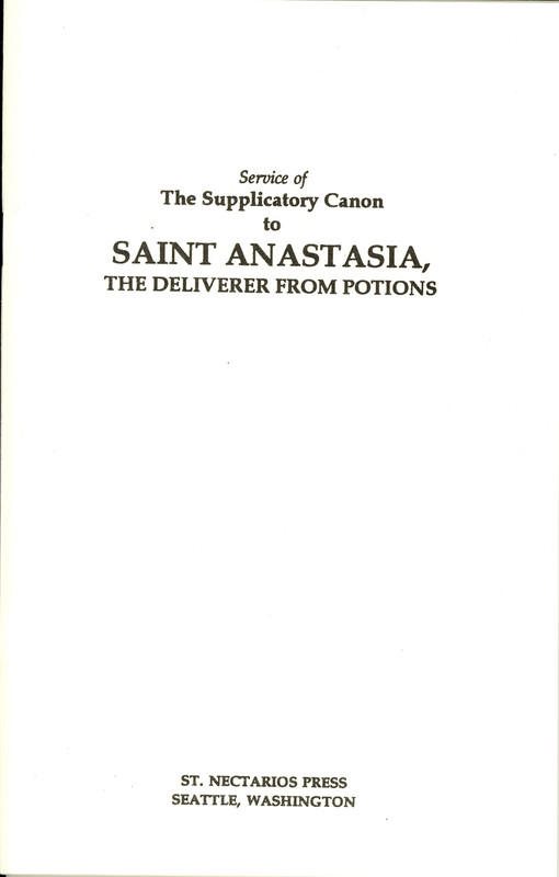SERVICE OF THE SUPPLICATORY CANON TO ST. ANASTASIA THE DELIVERER FROM POTIONS
