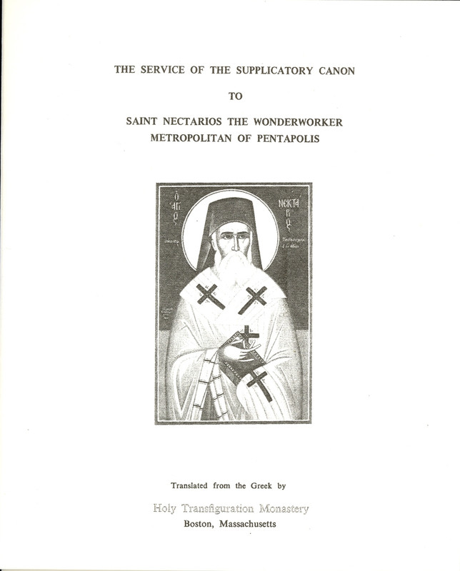 SERVICE OF THE SUPPLICATORY CANON TO SAINT NECTARIOS THE WONDERWORKER METROPOLITAN OF PENTAPOLIS