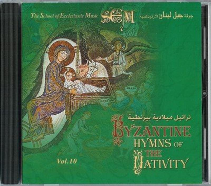 BYZANTINE HYMNS OF NATIVITY
