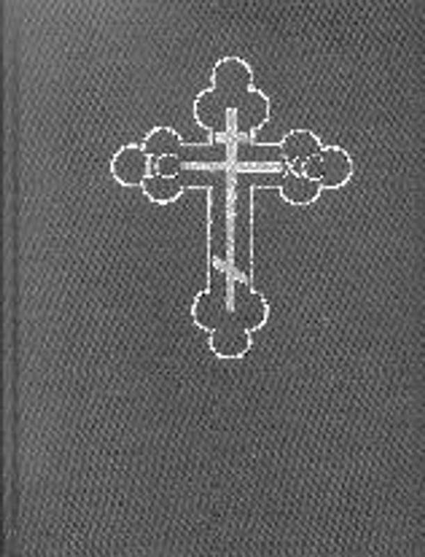 THE APOSTOL (paper)