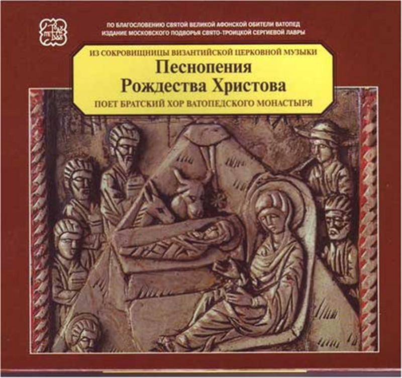 VATOPAIDI MUSICAL BIBLE SERIES: CHRISTMAS HYMNS