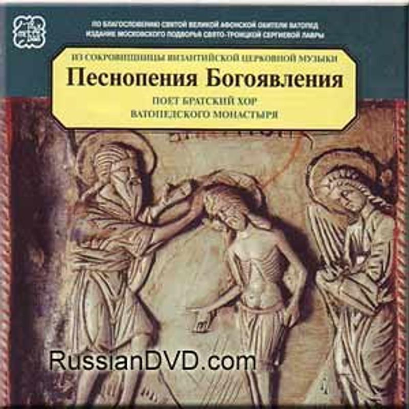 VATOPAIDI MUSICAL BIBLE SERIES: EPIPHANY HYMNS