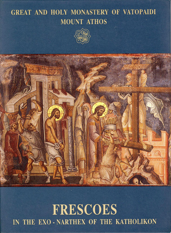 FRESCOES IN THE EXO-NARTHEX OF THE KATHOLIKON (Small Size)