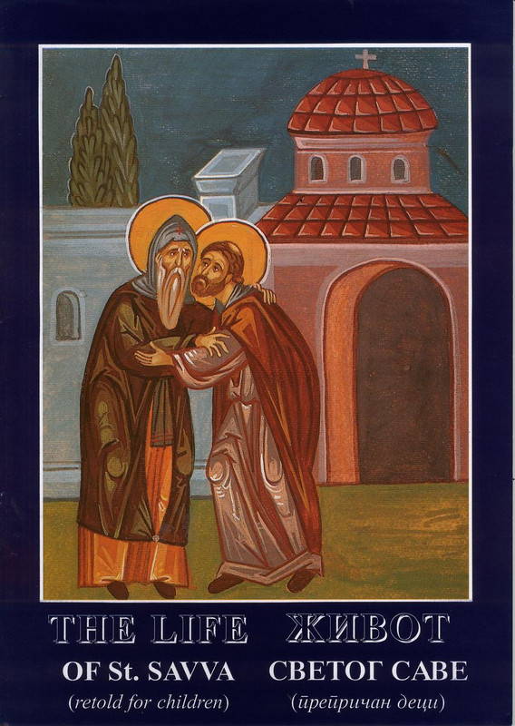 THE LIFE OF ST. SAVVA OF SERBIA: Retold for Children (in English and Serbian)