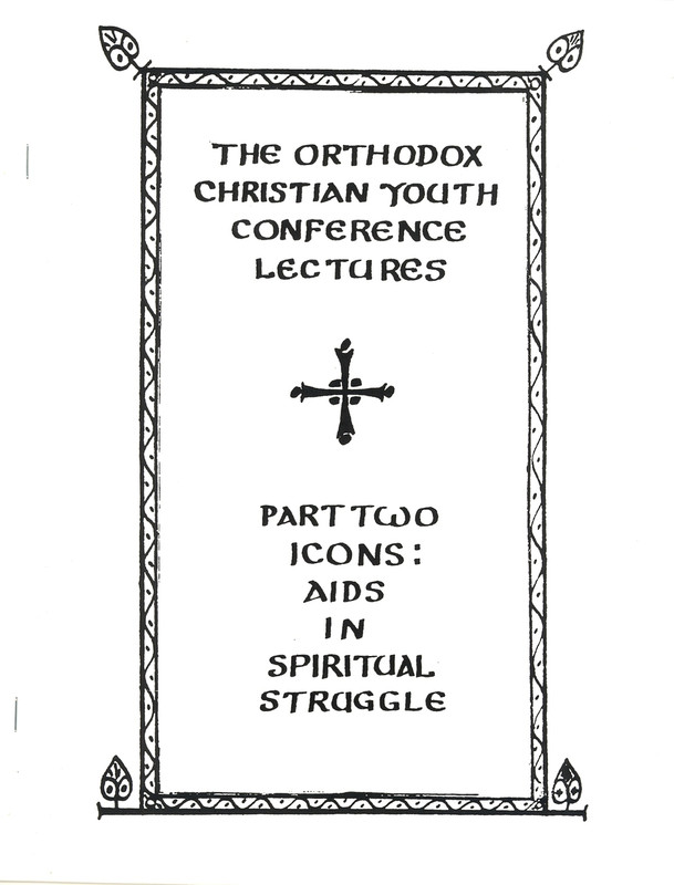 THE ORTHODOX CHRISTIAN YOUTH CONFERENCE LECTURES, NUMBER 2: ICONS: AIDS IN SPIRITUAL STRUGGLE