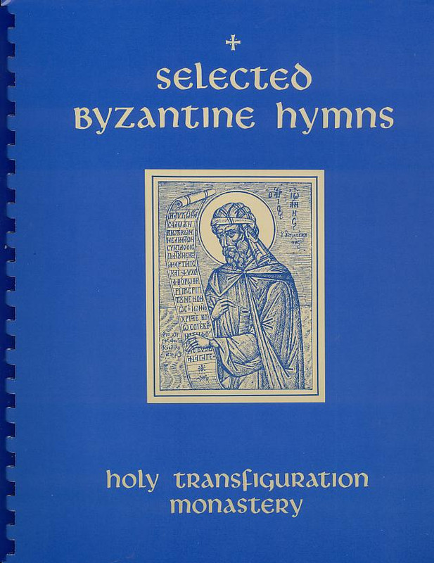 SELECTED BYZANTINE HYMNS: According to the Tradition of the Great Church of Christ, Revised Edition. (Book)