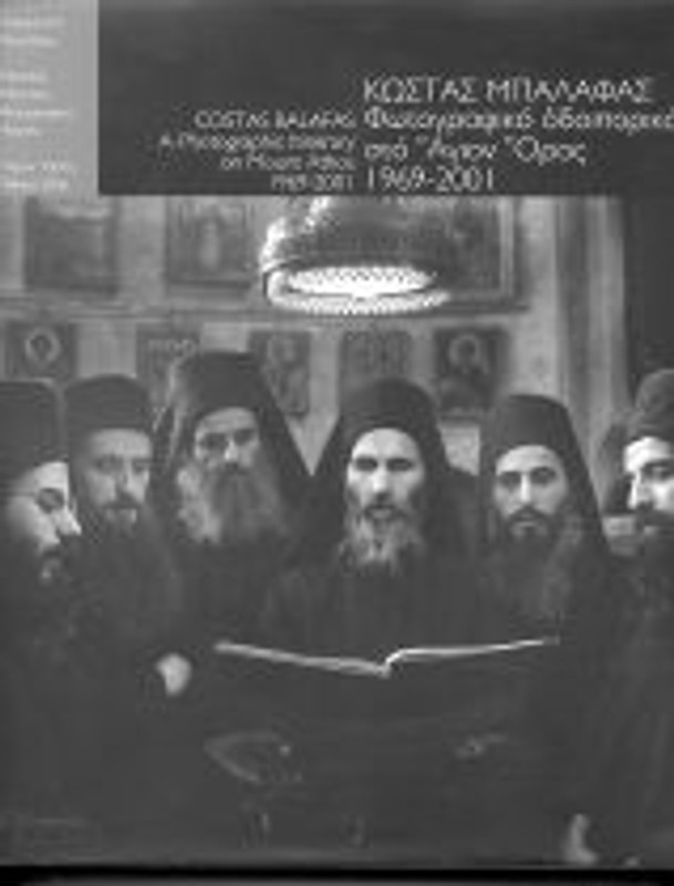 A PHOTOGRAPHIC ITINERARY ON MOUNT ATHOS, 1961-2001